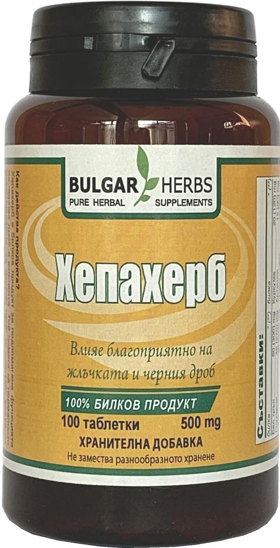 Хепахерб - при проблеми с жлъчката и черен дроб - 500мг, 100 таблетки