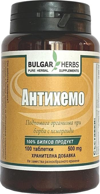 Антихемо - излкючително ефикасен при хемороиди - 500мг, 100 таблетки