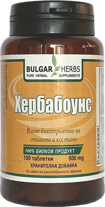 Хербабоунс - за здрави стави и кости - 500мг, 100 таблетки